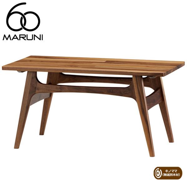 マルニ60ウォールナットフレーム・キノママコーヒーテーブル
