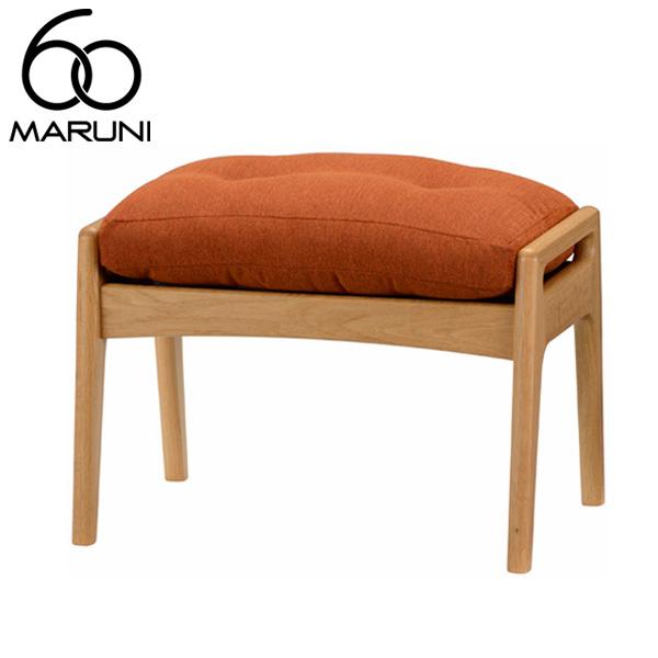 マルニ60オークフレームオットマン・ナチュラル塗装サガ・オレンジ