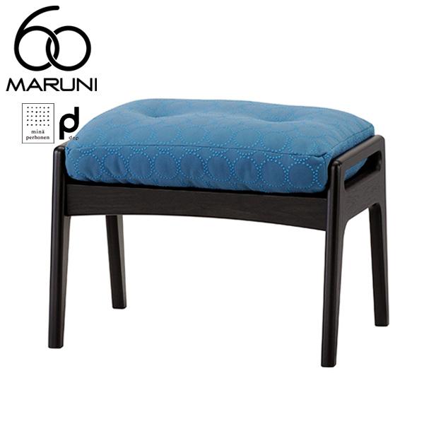 マルニ60オークフレームオットマン・ブラック塗装dopタンバリン・ブルー