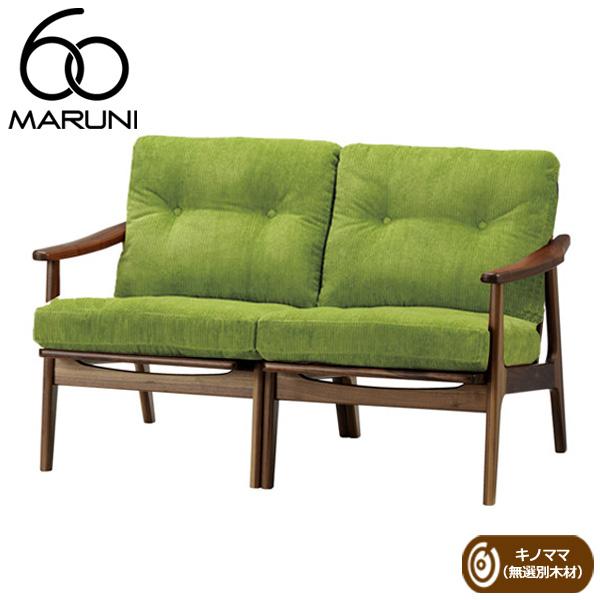 マルニ60ウォールナットフレームチェア2シーター・キノママコロニー・イエローグリーン