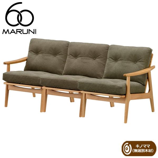 マルニ60オークフレームチェア3シーター・キノママ帆布・ダークグリーン