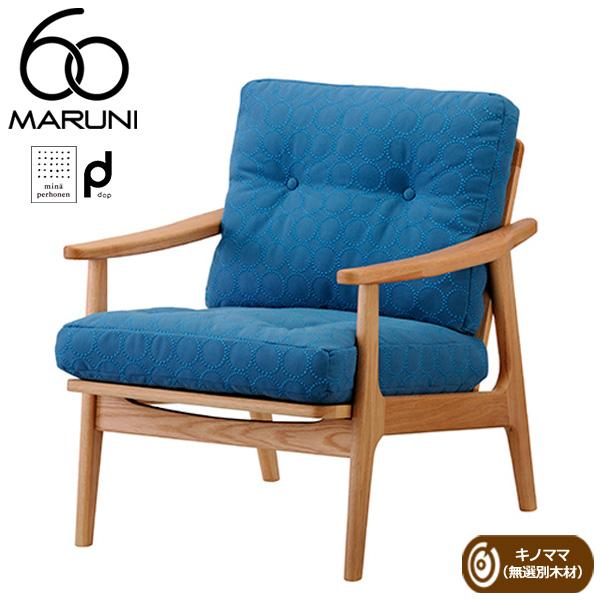 マルニ60オークフレームチェア1シーター・キノママdopタンバリン・ブルー