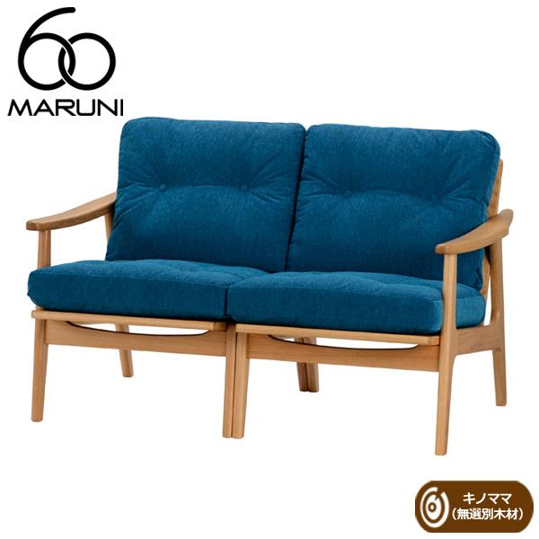 マルニ60オークフレームチェア2シーター・キノママサガ・ブルー