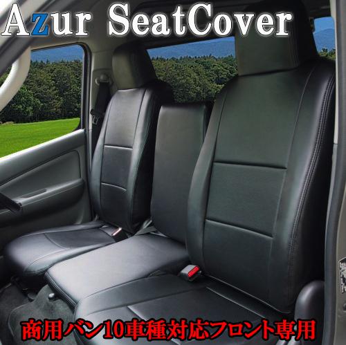 商用車 シートカバー アズール AZUR フロント2枚セットトヨタ 日産 マツダ PVCレザーメーカー直送代引き不可 フェリスヴィータ