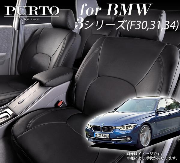 BMW シートカバー BMW3シリーズ F30 F31 F34PURTO プルトブラック メーカー直送代引き不可