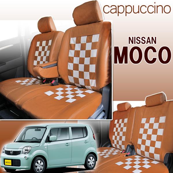 モコ シートカバーカプチーノ 送料無料 防水 ブラウン&ホワイト MG33S