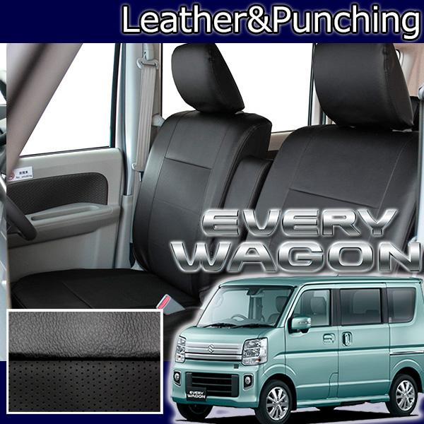 エブリィワゴン シートカバーレザー&パンチング DA17W 送料無料 ブラック レザー調 パンチング加工