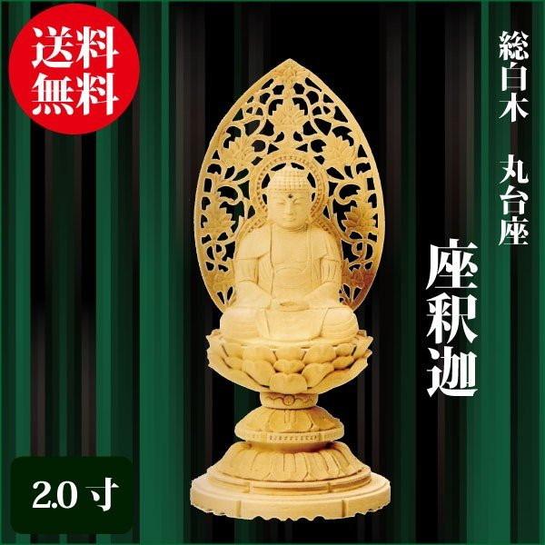 北海道への配達不可商品です 仏像 総白木 新登場 丸台座 座釈迦 25%OFF 2.0寸 曹洞宗 20cm ご本尊 臨済宗 仏具