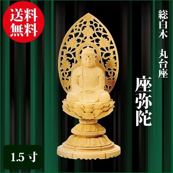 北海道への配達不可商品です 仏像 セール特別価格 総白木 丸台座 座弥陀 ついに入荷 15.8cm 天台宗 仏具 1.5寸 ご本尊