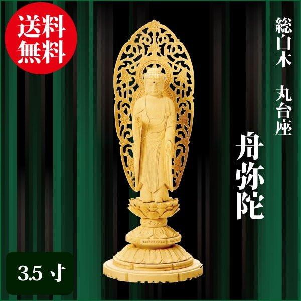 今季も再入荷 北海道への配達不可商品です 仏像 総白木 丸台座 舟弥陀 浄土宗 仏具 22.1cm 3.5寸 ご本尊 営業