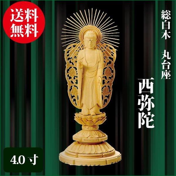 北海道への配達不可商品です 仏像 総白木 丸台座 西弥陀 4.0寸 仏具 ブランド買うならブランドオフ 23.9cm 浄土真宗本願寺派 西 ご本尊 大放出セール