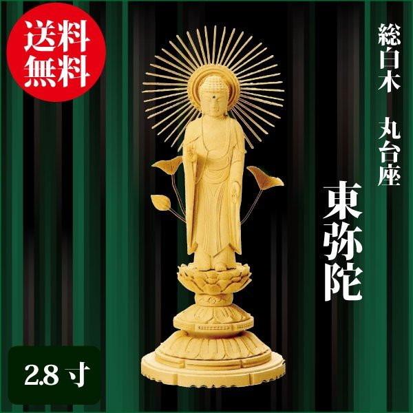 永遠の定番 北海道への配達不可商品です 仏像 日本 総白木 丸台座 東弥陀 2.8寸 東 仏具 15.2cm 真宗大谷派 ご本尊