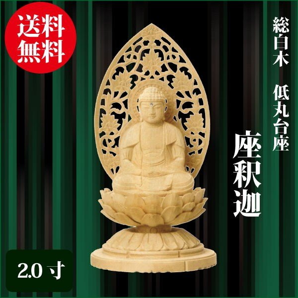 北海道への配達不可商品です 仏像 総白木 低丸台座 座釈迦 2.0寸 曹洞宗 17.2cm 臨済宗 市販 仏具 ご本尊 祝開店大放出セール開催中