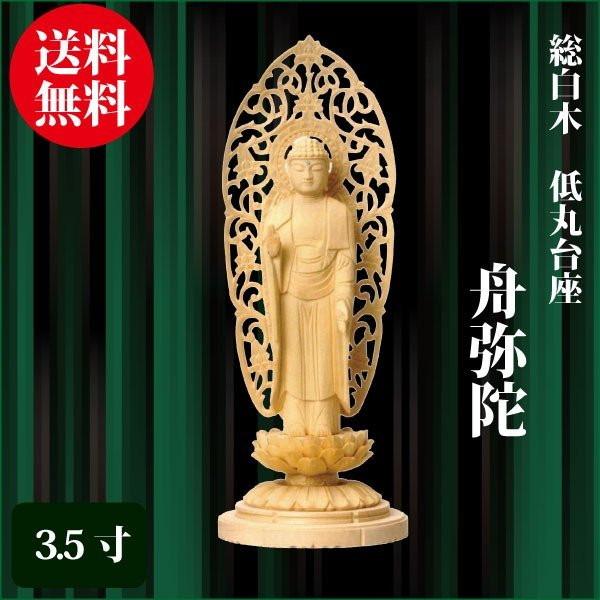 北海道への配達不可商品です 仏像 オンラインショップ 総白木 低丸台座 舟弥陀 20.5cm 浄土宗 仏具 低価格 ご本尊 3.5寸