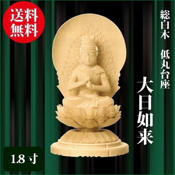北海道への配達不可商品です 仏像 総白木 低丸台座 大日如来 14.7cm 至上 仏具 真言宗 ご本尊 直営店 1.8寸