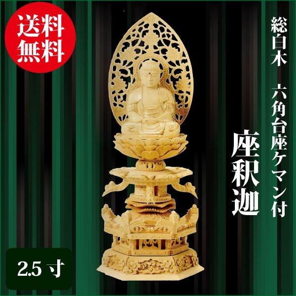 【北海道への配達不可商品です】 仏像 総白木 六角台座ケマン付 座釈迦 2.5寸(30.8cm) 金泥書 曹洞宗 臨済宗 ご本尊 仏具