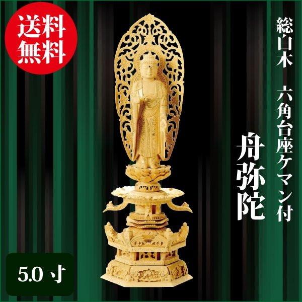 【北海道への配達不可商品です】 仏像 総白木 六角台座ケマン付 舟弥陀 5.0寸(38cm) 金泥書 浄土宗 ご本尊 仏具