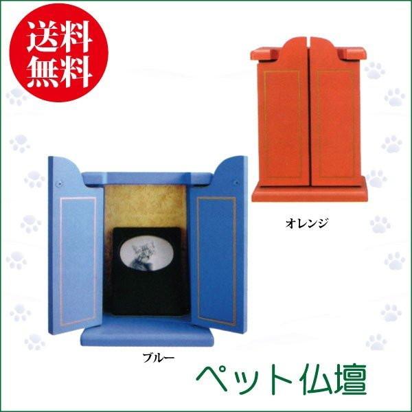 北海道への配達不可商品です ペット用 仏壇 ミニ 定価 メモリアル ペット用品 ペット供養 猫 犬 期間限定送料無料