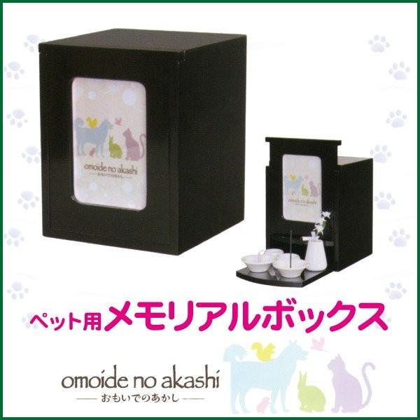 品質保証 ストアー 北海道への配達不可商品です ペット用 メモリアルボックス ブラック おもいでのあかし ペット仏壇 ペット供養 犬 猫 ペット用品
