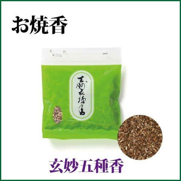 新作 北海道への配達不可商品です SALE お焼香 玄妙五種香 松栄堂 法要香 抹香