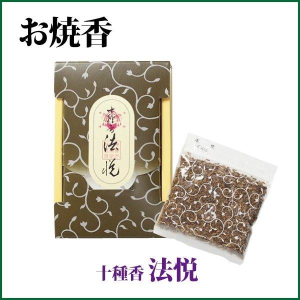 激安通販ショッピング 北海道への配達不可商品です お焼香 十種香法悦 法要香 松栄堂 抹香 買収