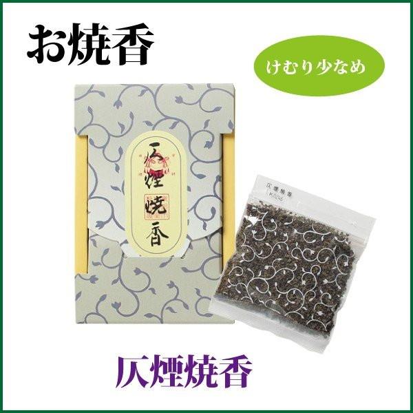 北海道への配達不可商品です お焼香 ほのかな煙 仄煙焼香 抹香 松栄堂 ハイクオリティ 限定品 法要香