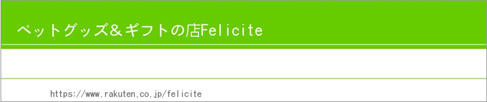 ペットグッズ&ギフトの店Felicite:わんこ&にゃんこシルエットのオーナー雑貨の店。お名前も彫刻致します!