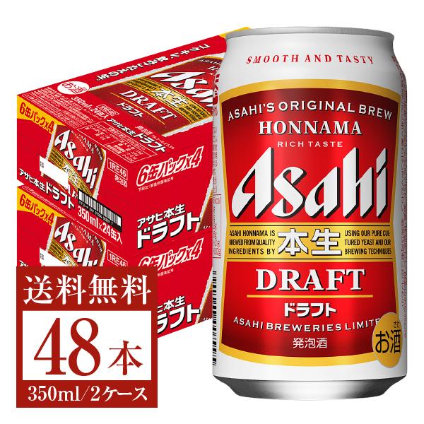 アサヒ 本生 ドラフト 350ml缶 24本×2ケース(48本)【送料無料(一部地域除く)】 アサヒ 本生 ドラフト アサヒビール 発泡酒 Asahi 国産 缶ビール