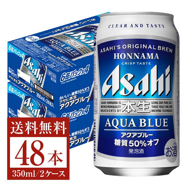 アサヒ 本生 アクアブルー 350ml缶 24本×2ケース(48本)【送料無料(一部地域除く)】 アサヒ 本生 アクアブルー アサヒビール 発泡酒 Asahi 国産 缶ビール