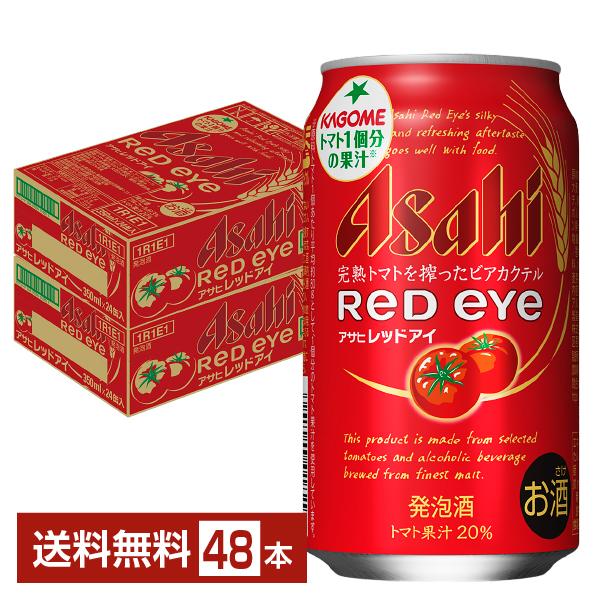 アサヒ レッドアイ 350ml缶 24本×2ケース(48本)【送料無料(一部地域除く)】 アサヒ レッドアイ アサヒビール 発泡酒 Asahi 国産 缶ビール