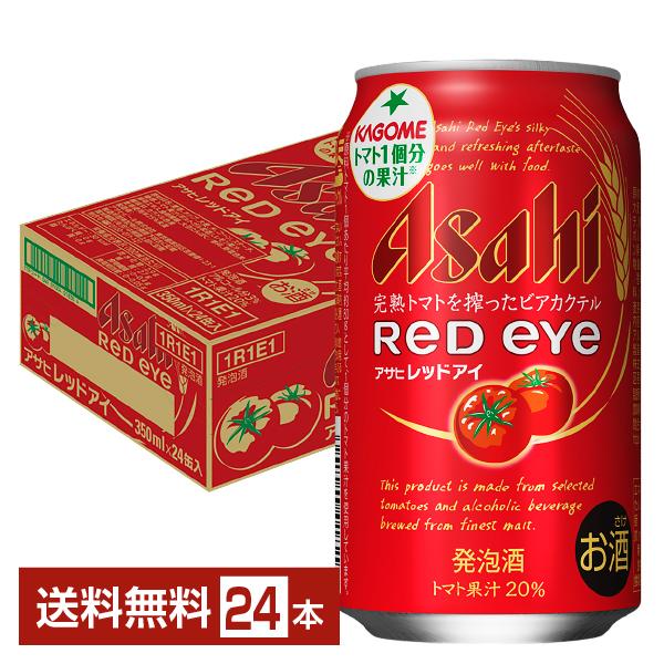 アサヒ レッドアイ 350ml缶 24本 1ケース【送料無料(一部地域除く)】 アサヒ レッドアイ アサヒビール 発泡酒 Asahi 国産 缶ビール