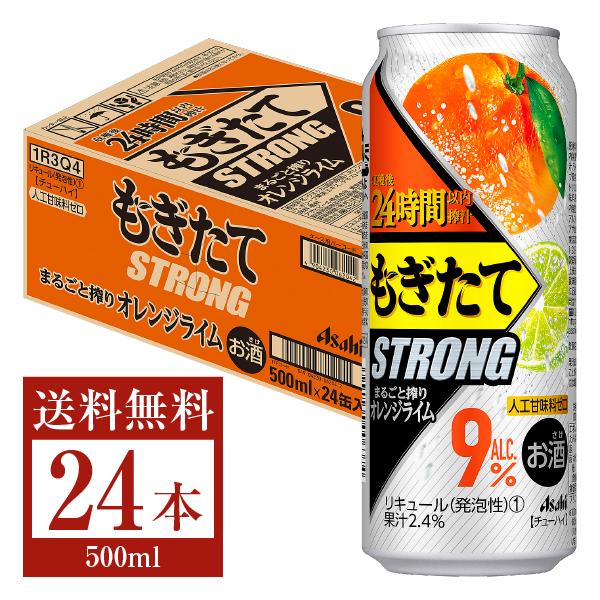 アサヒ もぎたてSTRONGまるごと搾りオレンジライム 500ml缶 24本 1ケース 送料無料 一部地域除く もぎたて STRONG ストロング アサヒビール ライム オレンジ 国産 低廉 チューハイ ブランド激安セール会場 しぼり まるごと Asahi サワー