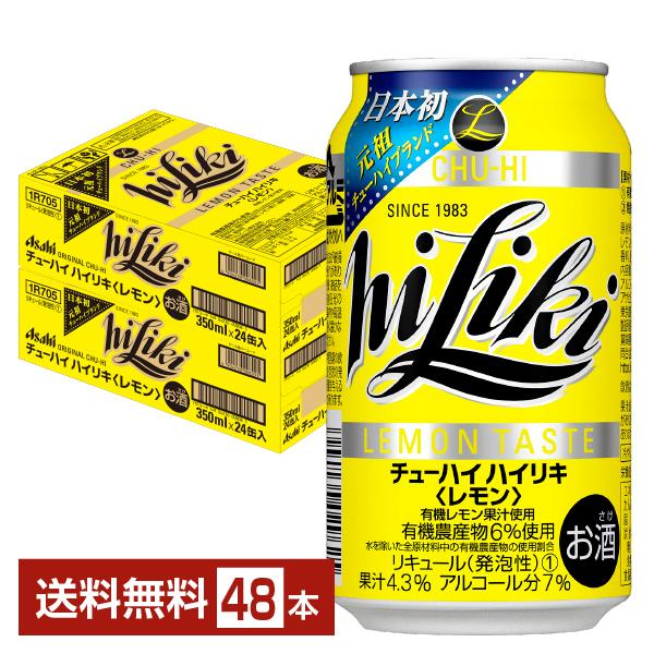 チューハイハイリキレモン 350ml缶 24本×2ケース 48本 送料無料 一部地域除く 大規模セール チューハイ アサヒビール 未使用品 レモン 国産 サワー ハイリキ Asahi
