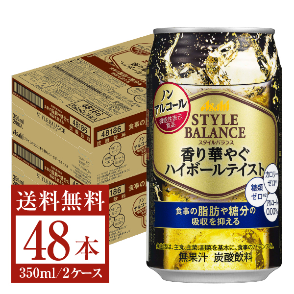 アサヒ スタイルバランス 香り華やぐハイボールテイスト 並行輸入品 350ml缶 24本×2ケース 48本 送料無料 一部地域除く スタイル 国産 Asahi バランス 機能性表示食品 ハイボール 定価 アサヒビール ノンアルコールサワー