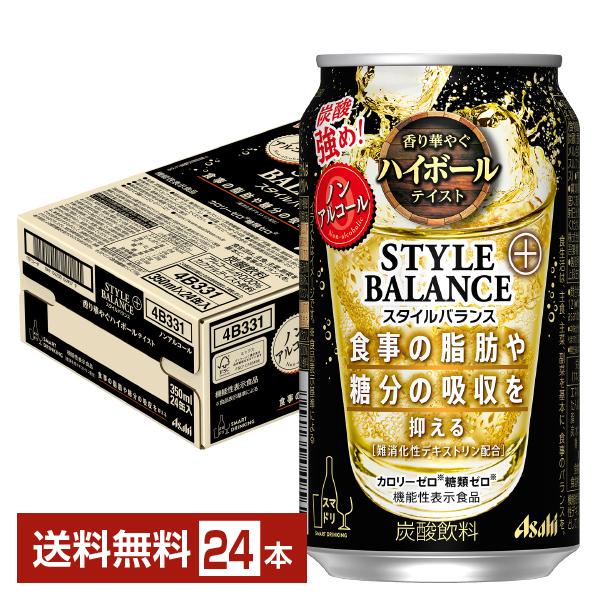 アサヒ スタイルバランス 香り華やぐハイボールテイスト 大特価!! 350ml缶 24本 1ケース 送料無料 一部地域除く ハイボール アサヒビール 機能性表示食品 ノンアルコールサワー 国産 バランス スタイル Asahi プレゼント