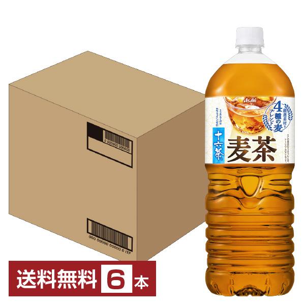 捧呈 アサヒ 十六茶 麦茶 2Lペット 6本 1ケース 一部地域除く 送料無料 十六茶麦茶 国産 ソフトドリンク asahi 推奨