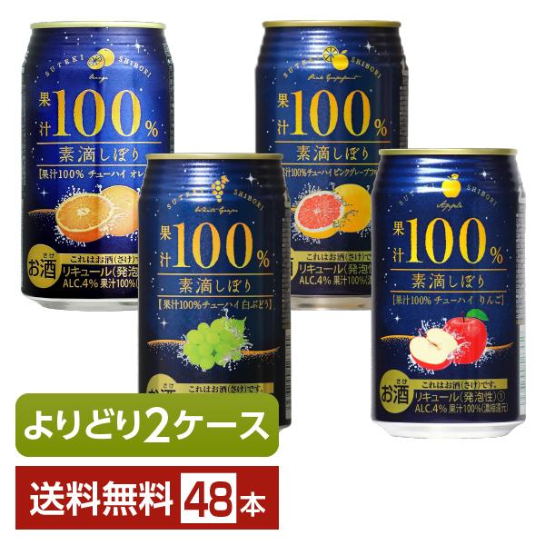 チューハイ よりどりMIX 富永貿易 素滴しぼり 果汁100%チューハイ 350ml缶 48本 国内送料無料 よりどり2ケース 24本×2箱 贈呈 一部地域除く 送料無料