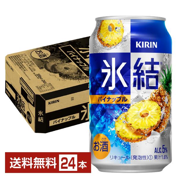 キリン 氷結 パイナップル 350ml缶 24本 1ケース 送料無料 70%OFFアウトレット 一部地域除く kirin キリンビール 国産 チューハイ パインアップル 1年保証 サワー
