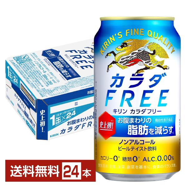 日本産 機能性表示食品 キリン カラダFREE カラダフリー 350ml缶 24本 1ケース 送料無料 一部地域除く ゼロ 国産 割引も実施中 FREE ビールテイスト カラダ kirin ノンアル フリーキリンビール