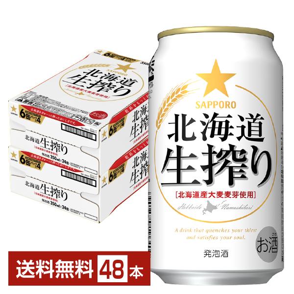 サッポロ 北海道 生搾り 350ml缶 24本×2ケース(48本)【送料無料(一部地域除く)】 北海道生搾り サッポロビール 発泡酒 缶ビール sapporo 国産