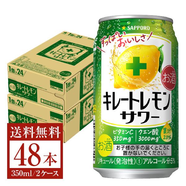 サッポロ キレートレモン サワー 350ml缶 24本×2ケース 48本 送料無料 sapporo 一部地域除く 別倉庫からの配送 レモン 国産 チューハイ 買い取り キレート サッポロビール