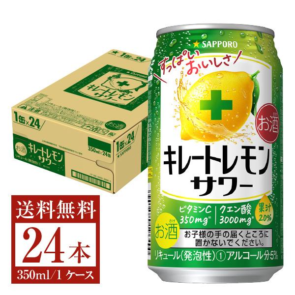 サッポロ キレートレモン サワー 350ml缶 24本 1ケース 送料無料 今季も再入荷 流行のアイテム 一部地域除く レモン 国産 チューハイ サッポロビール sapporo キレート