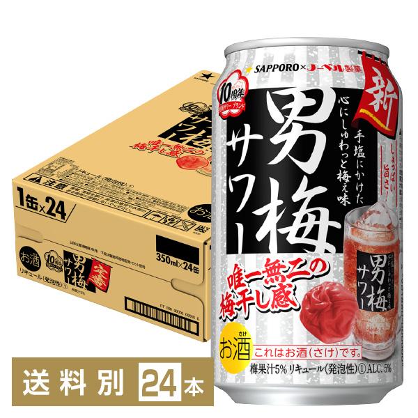 人気上昇中 サッポロ 男梅 サワー 350ml缶 24本 1ケース 爆買い新作 男梅サワー サッポロビール 国産 梅 チューハイ sapporo