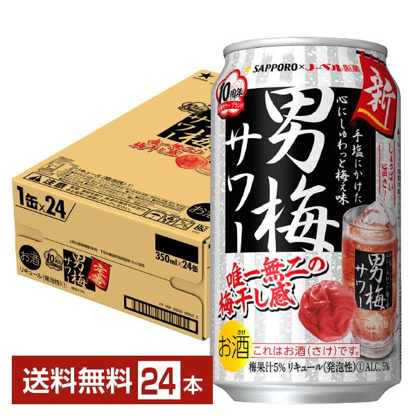 サッポロ ショッピング 男梅 サワー 350ml缶 24本 1ケース 送料無料 卸直営 国産 一部地域除く チューハイ 男梅サワー 梅 サッポロビール sapporo