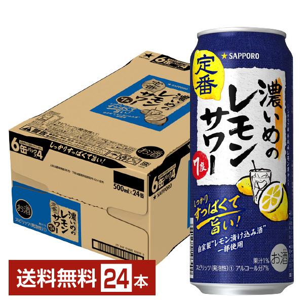 海外 サッポロ 濃いめの レモン サワー 500ml缶 24本 1ケース 開店祝い 国産 サッポロビール 一部地域除く 送料無料 レモンサワー sapporo チューハイ