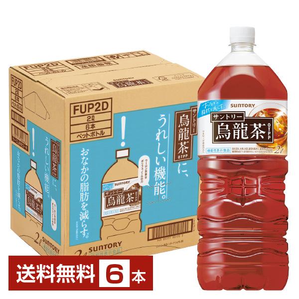 海外輸入 サントリー烏龍茶 2Lペット 6本 新商品 新型 1ケース 一部地域除く 送料無料 サントリー ウーロン茶