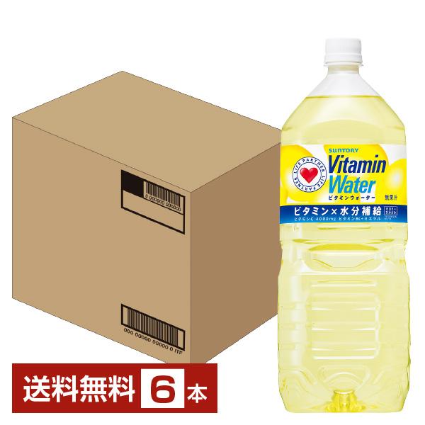 サントリー 正規認証品 新規格 ビタミンウォーター 2000mlペット 品質保証 6本 1ケース SUNTORY 一部地域除く 送料無料 ビタミン飲料