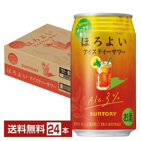 サントリー ほろよい アイスティーサワー 350ml缶 24本 1ケース 往復送料無料 チューハイ 往復送料無料 国産 一部地域除く 送料無料 suntory