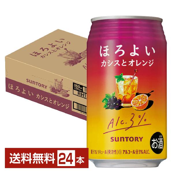 サントリー ほろよい カシスとオレンジ 350ml缶 24本 1ケース 送料無料 オレンジ 新着セール 一部地域除く 国産 使い勝手の良い カシス suntory チューハイ