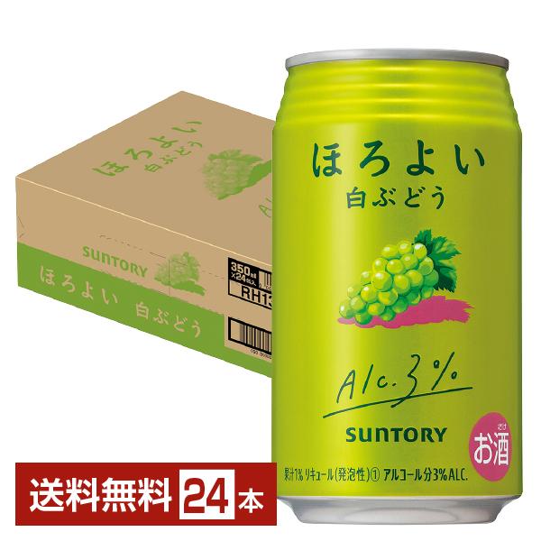 ギフト サントリー ほろよい 白ぶどう 安売り 350ml缶 24本 1ケース 国産 チューハイ 送料無料 一部地域除く suntory